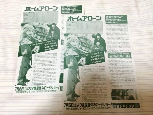 ☆ホーム・アローン 2種台詞記載違い 映画チラシ_画像2