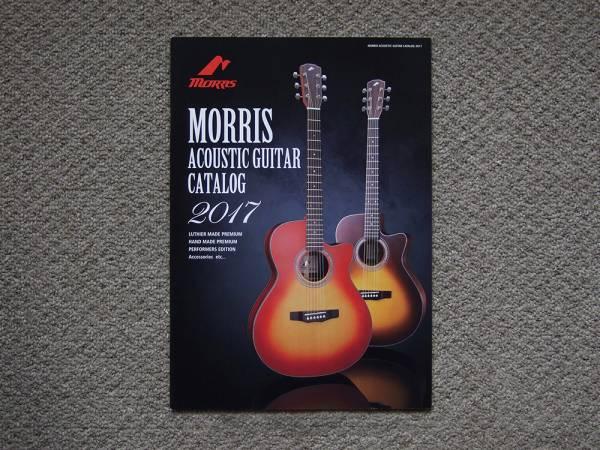 【カタログのみ】morris 2017 ACOUSTIC GUITAR CATALOG 検 モーリス アコースティックギター アコギ_画像1
