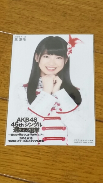 馬嘉伶 AKB48 選抜総選挙 JTB アクセスツアー 生写真