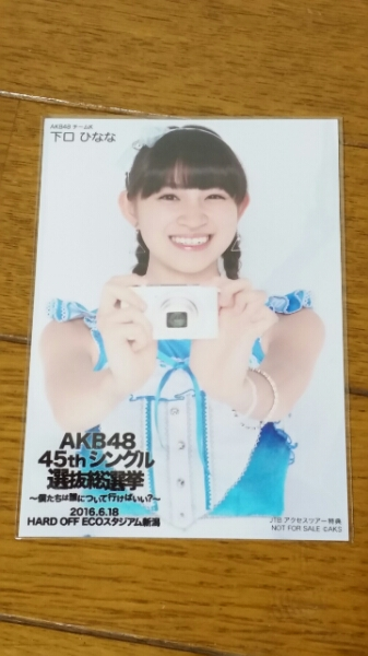 下口ひなな AKB48 選抜総選挙 JTB アクセスツアー 生写真 ライブ・総選挙グッズの画像