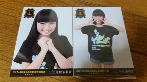 HKT48 今村麻莉愛 劇場 4周年 特別公演 DVD 生写真 コンプ ライブグッズの画像