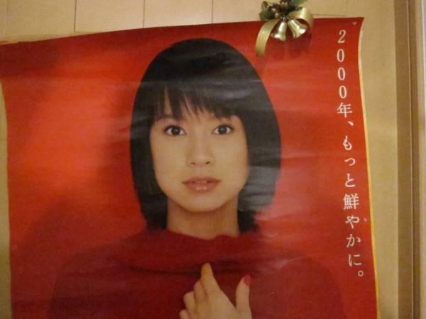 フジカラー 堀北真希 ポスター 和服 二枚セット 鈴木亜美