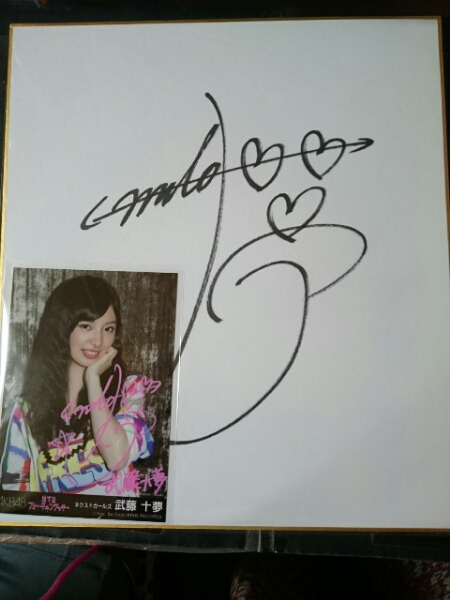 AKB48武藤十夢直筆サイン入公式フォト(L版未開封美品)サイン色紙