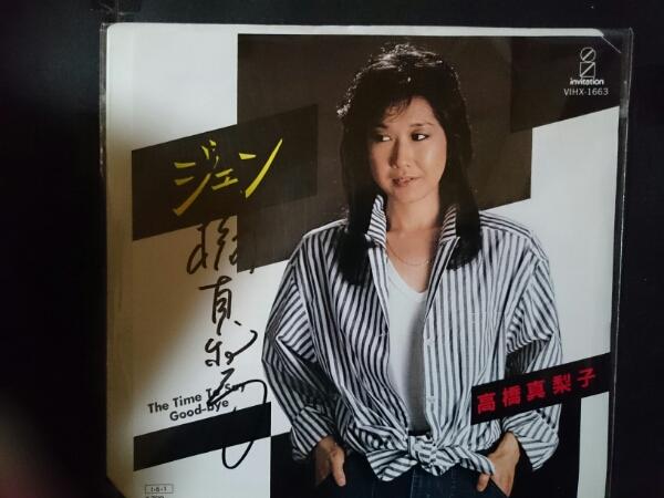高橋真梨子 直筆サイン入りのレコード 美品 コンサートグッズの画像