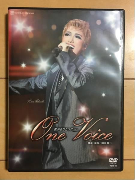 美品 DVD 宝塚 星組 One Voice 北翔海莉 妃海風 退団 バウホール