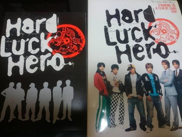 V6 Hard Luck Hero DVDボックス ポストカード4枚セットつき