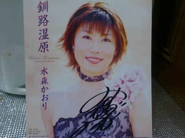 水森かおり「釧路湿原」直筆サイン入り色紙