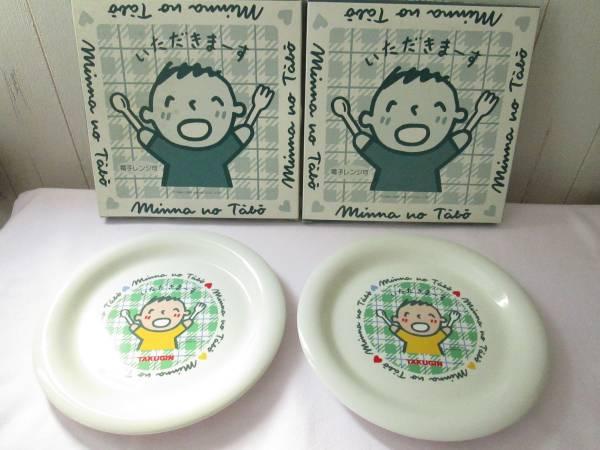 未使用◆拓銀 非売品 みんなのたあ坊 皿 プレート 2枚セット グッズの画像