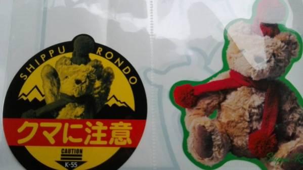 映画:疾風ロンド◆ステッカーセット