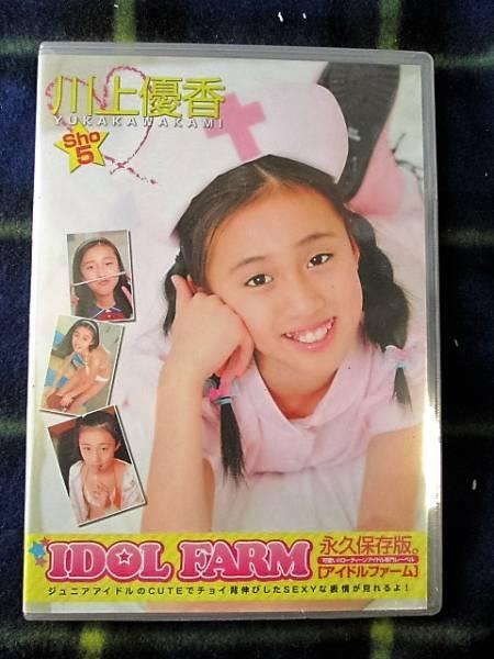 美少女DVD 川上優香 Sho5 IDOL FARM  IF-05 グッズの画像