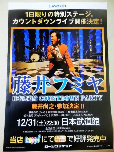 藤井フミヤ 日本武道館 カウントダウンライブ★ミニポスター