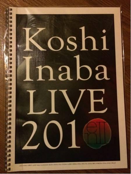 ★稲葉浩志 LIVE 2010 enⅡ ツアーパンフレット★ ライブグッズの画像