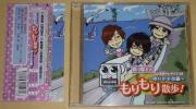 森川智之のもりもり散歩 ゆりかもめ編(CD/立花慎之介,水島大宙