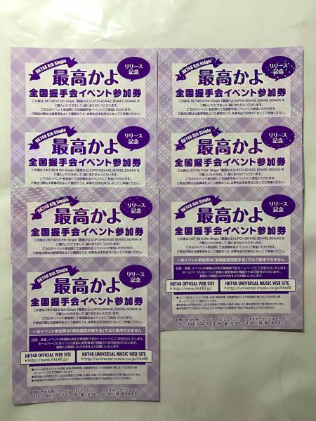 HKT48 最高かよ 全国握手会イベント参加券(握手券)7枚セット ライブグッズの画像