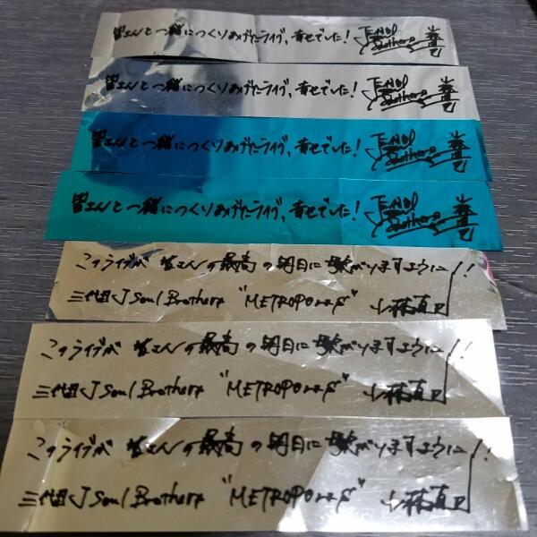 折れあり。三代目 JSB 小林直己 NAOKI☆BP&MP 青銀 テープカット EXILE ツアー