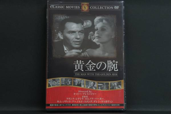 黄金の腕 フランク・シナトラ 新品DVD 送料無料