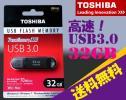 ★新品 高速USB3.0★安心の東芝 USBメモリ32GB TransMemory-MX バルク品 パッケージ無し
