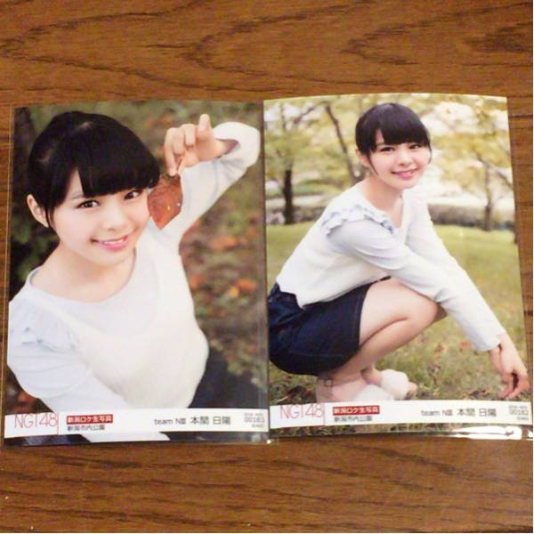 *2枚セット* NGT48 本間日陽 新潟ロケ生写真 ライブグッズの画像