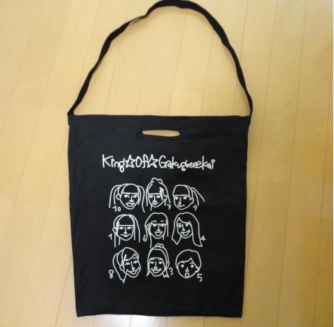 私立恵比寿中学 梅ツアー ショルダーバッグ 黒 ライブグッズの画像