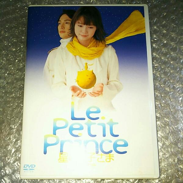 ミュージカル 星の王子さま DVD 宮崎あおい グッズの画像