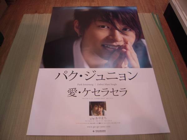 ポスター: パク・ジュニョン「愛・ケセラセラ」