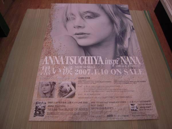 ポスター: ANNA TSUCHIYA inspi NANA(BLACK STONES)「黒い涙」