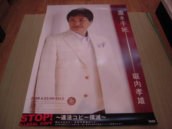 ポスター: 堀内孝雄「置き手紙」