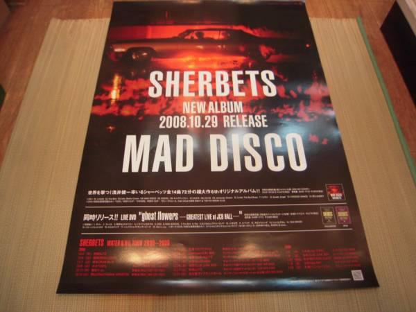 ポスター: SHERBETS シャーベッツ「MAD DISCO」