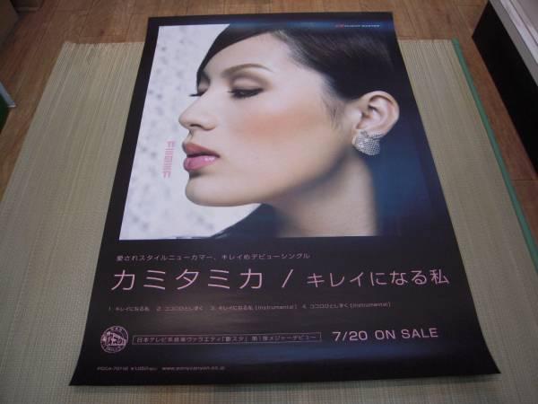 ポスター: カミタミカ Kamita Mika「キレイになる私」