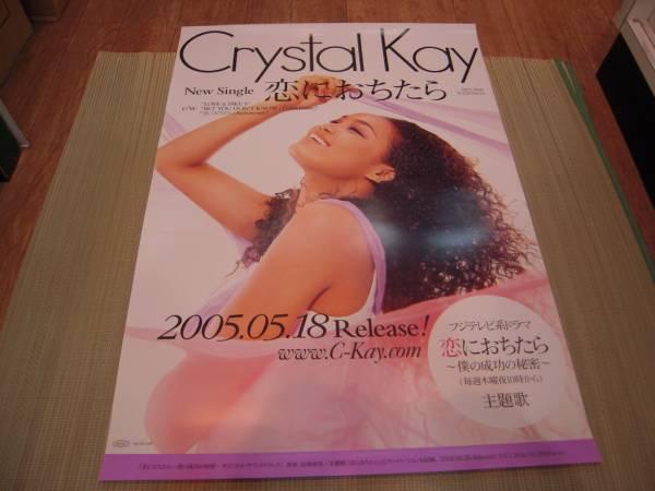 ポスター: Crystal Kay クリスタル・ケイ「恋におちたら」