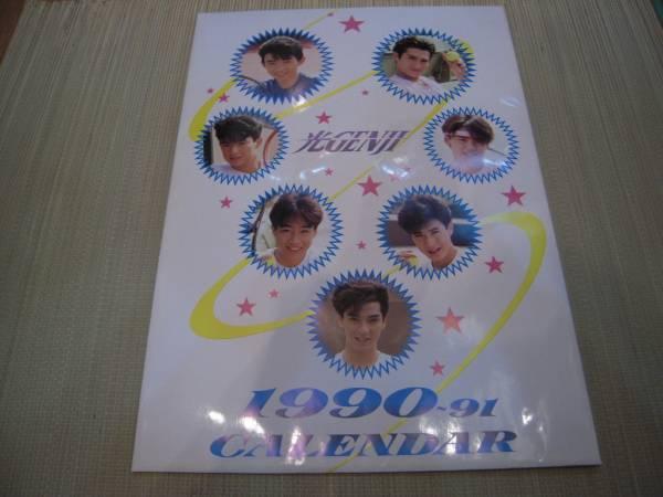 新品同様 光GENJI 1990-1991ポスターカレンダーセット