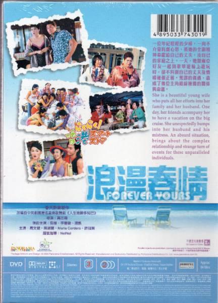新品 DVD 浪漫春情 リッキー・ホイ(許冠英) アマンダ・リー(李蕙敏) マイケル・チョウ(周文健)_画像2