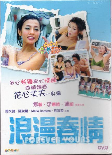 新品 DVD 浪漫春情 リッキー・ホイ(許冠英) アマンダ・リー(李蕙敏) マイケル・チョウ(周文健)_画像1