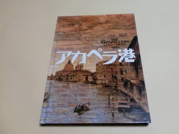 ゴスペラーズパンフ【坂ツアー 2003 アカペラ港】