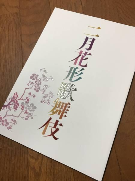 ★平成十九年 博多座 二月花形歌舞伎パンフ 菊之助 海老蔵★