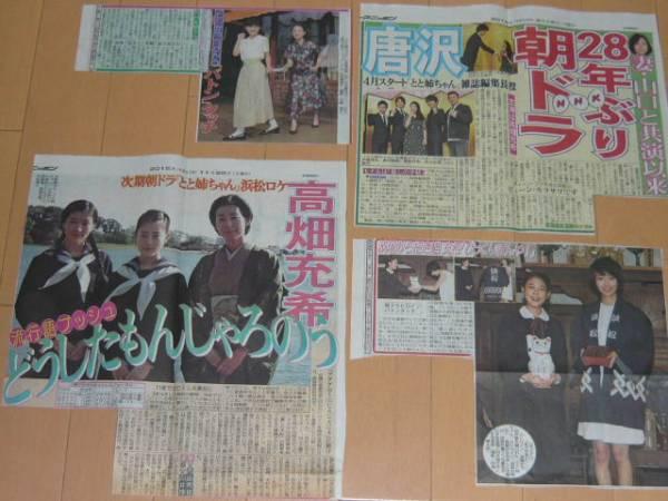 NHK朝ドラとと姉ちゃん新聞記事★高畑充希相良樹ごちそうさん グッズの画像