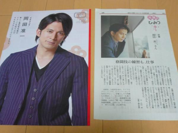 V6岡田准一の新聞記事セット(16)★元気のヒミツエヴェレスト