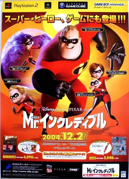 「Mr.インクレディブル」 ポスター      未使用 筒箱無料  ディズニーグッズの画像