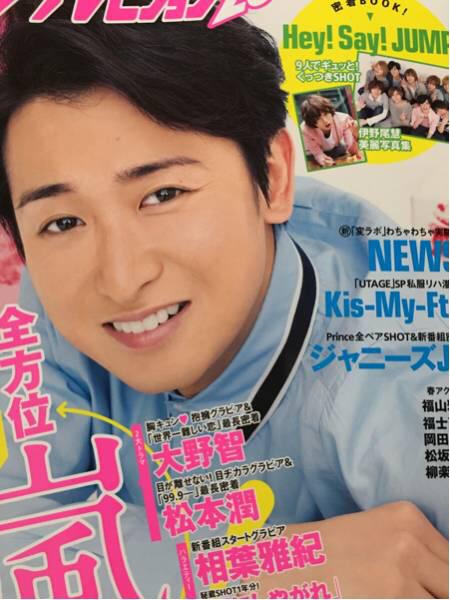 嵐/Hey!Say!JUMP【ザテレビジョンzoom!! vol.24】伊野尾慧写真集 コンサートグッズの画像