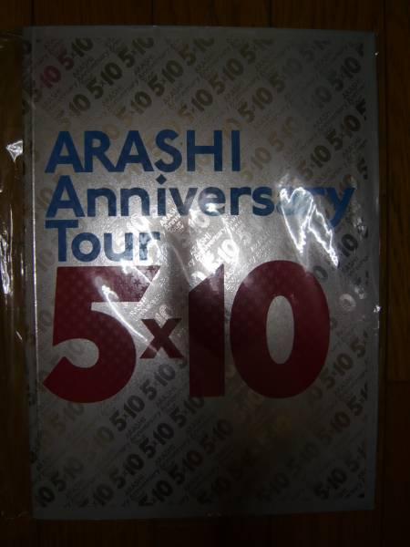 嵐 写真集 ARASHI IS ALIVE!CD付 5×10 パンフレット 2点セット