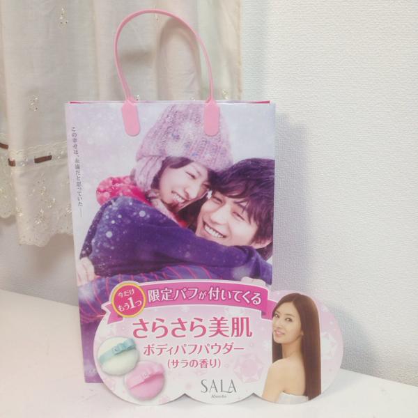 北川景子 錦戸亮 抱きしめたい 紙袋 非売品 店頭ディスプレイpop