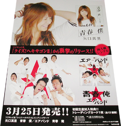 ●矢口真里 『青春 僕』 CD告知ポスター 非売品●未使用 グッズの画像
