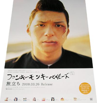 ●ファンキーモンキーベイビーズ 旅立ち 石田卓也CD告知ポスター