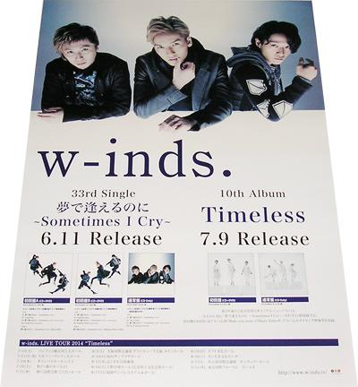 ●w-inds. 夢で逢えるのに~Sometimes I Cry CD告知ポスター非売