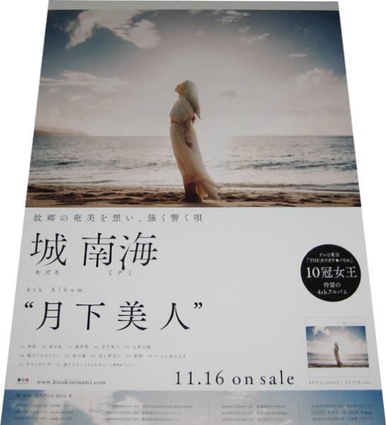 ●城南海 『月下美人』 CD告知ポスター 非売品●未使用