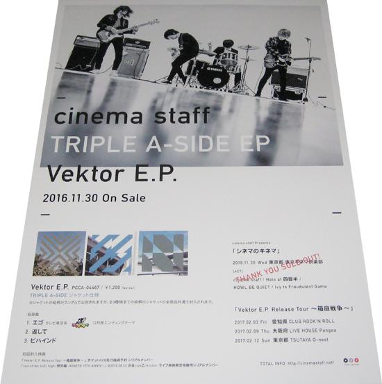 ●cinema staff 『Vektor E.P.』 CD告知ポスター 非売品●未使用