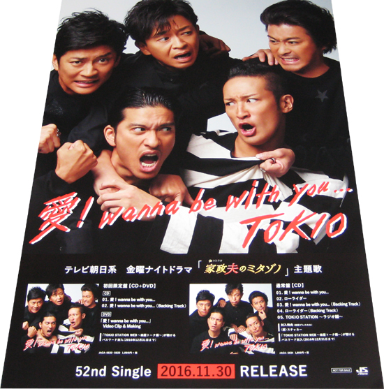 ●TOKIO 愛!wanna be with you CD告知ポスター家政夫のミタゾノ
