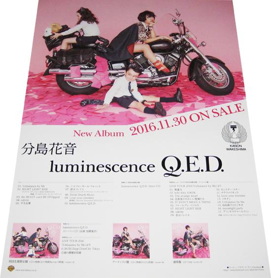 ●分島花音『luminescence Q.E.D.』CD告知ポスター 非売品未使用