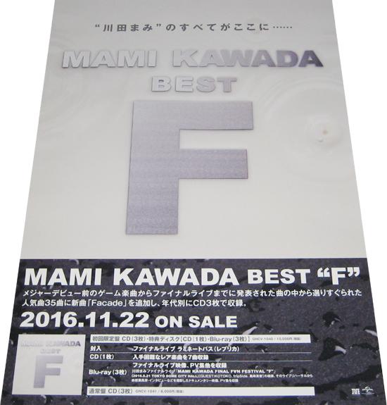 ●川田まみ『MAMI KAWADA BEST F』CD告知ポスター 非売品 未使用