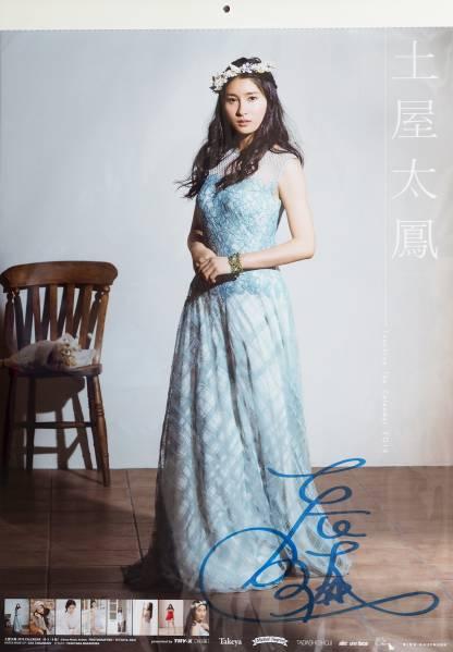 土屋太鳳 ◇ 直筆サイン入り 2015年 カレンダー NHK 『 まれ 』